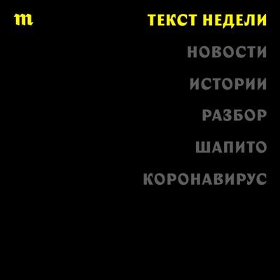 Текст недели:Медуза / Meduza