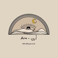Ara - أرى