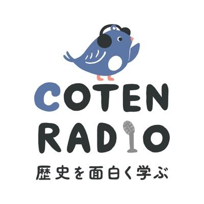 歴史を面白く学ぶコテンラジオ (COTEN RADIO):COTEN inc.