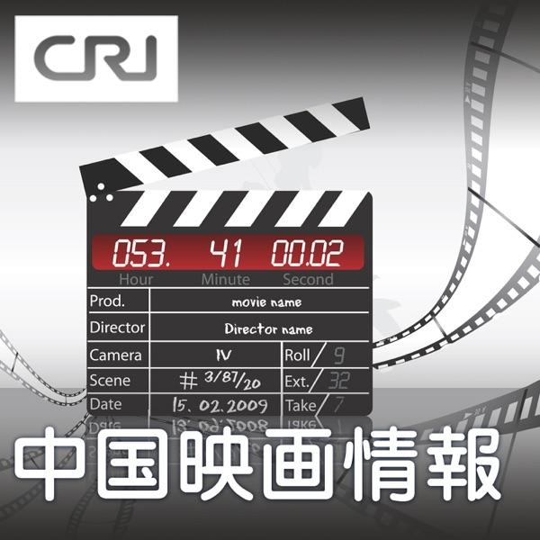 中国映画情報