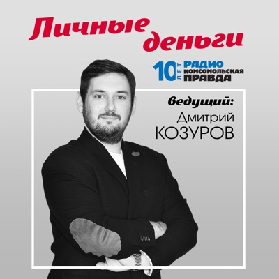 Личные деньги:Радио «Комсомольская правда»