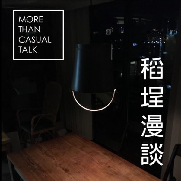 稻埕漫談 More Than Casual Talk