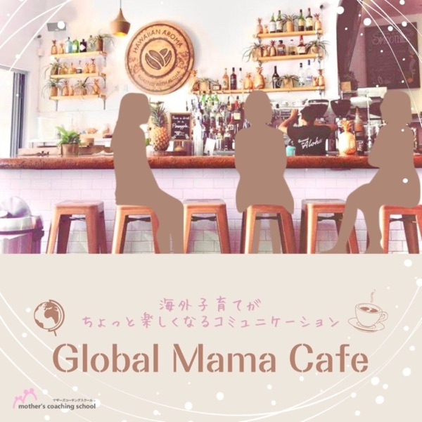 海外子育てがちょっと楽しくなる子育てコミュニケーション 『Global Mama Cafe』