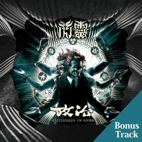 【政治】專輯概念說明-林昶佐親自解說(Bonus Track)
