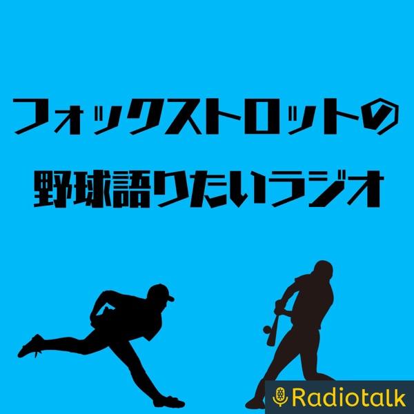 フォックストロットの野球語りたいラジオ