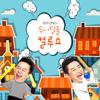두시탈출 컬투쇼 - SBS