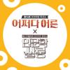 O tvN어쩌다어른X인문학살롱 - O tvN