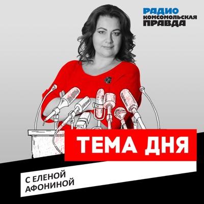 Темы дня:Радио «Комсомольская правда»