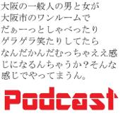 大阪の一般人によるポッドキャスト