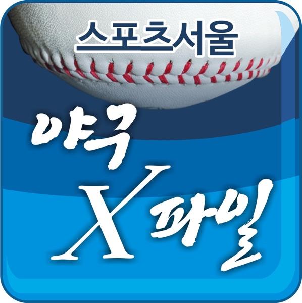 스포츠서울 야구 X파일