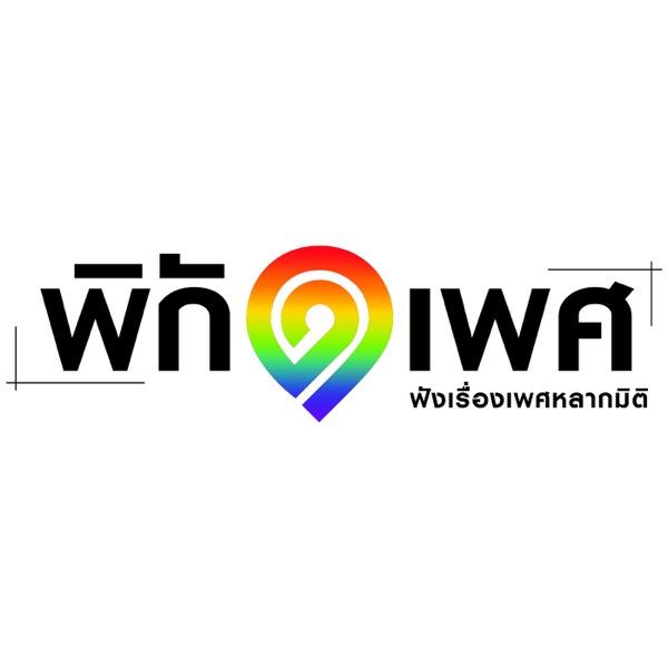 ThaiPBS Radio - พิกัดเพศ