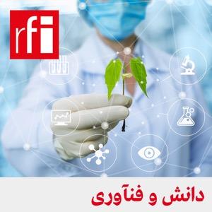 دانش و فنآوری