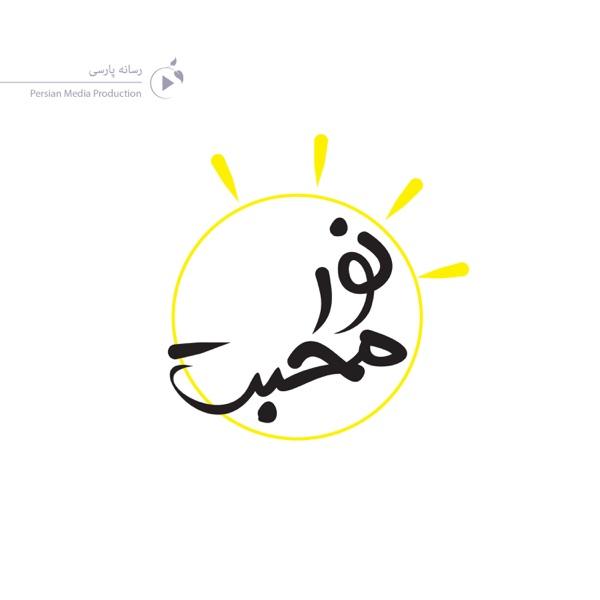 Noor-e Mohabbat | نور محبت