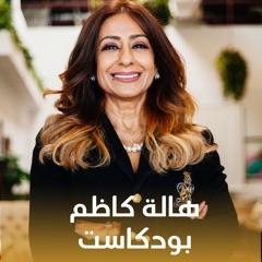 The Hala Kazim Podcast •هالة كاظم بودكاست