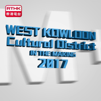 West Kowloon Cultural District in the Making 2017 podcast