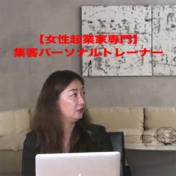 【女性起業家専門】集客パーソナルトレーナー