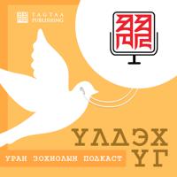 """Үлдэх үг"" - Tagtaa Publishing"