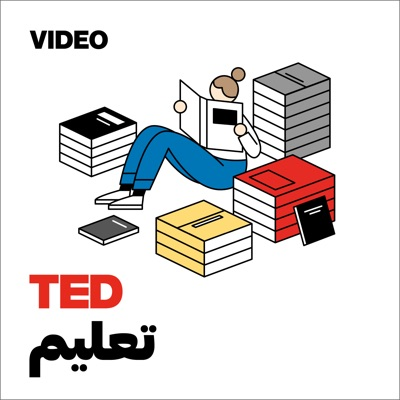 TEDTalks تعليم:TED