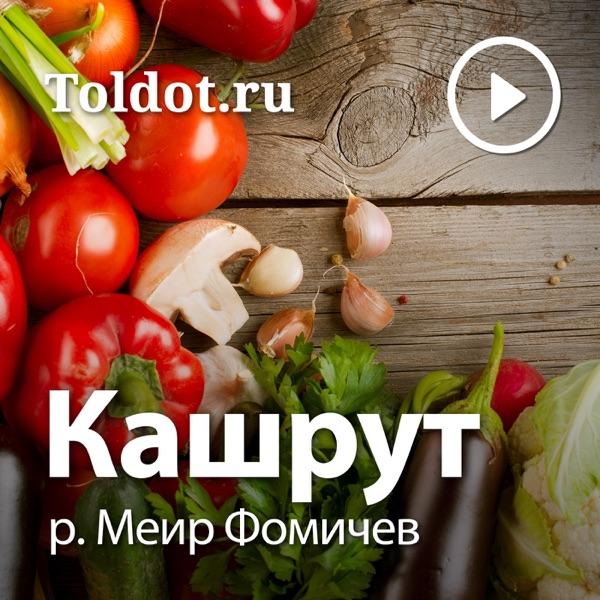 р. Меир Фомичев — Кашрут
