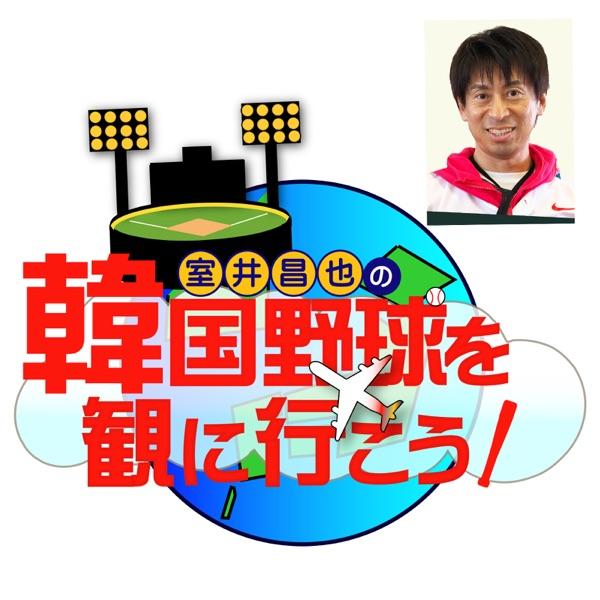 室井昌也の韓国野球を観に行こう!| ポッドキャスト