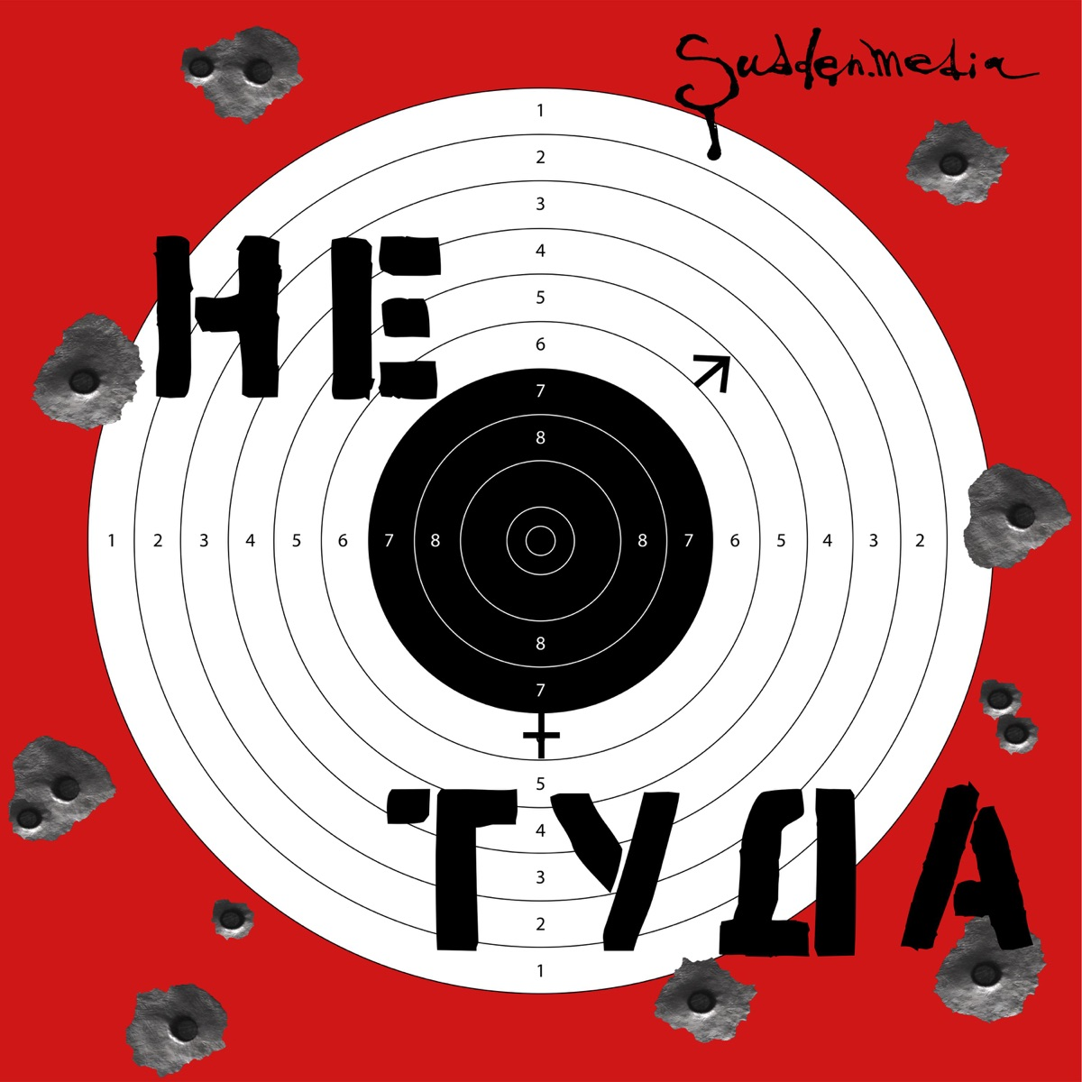 Просто секс feat. Арина Холина
