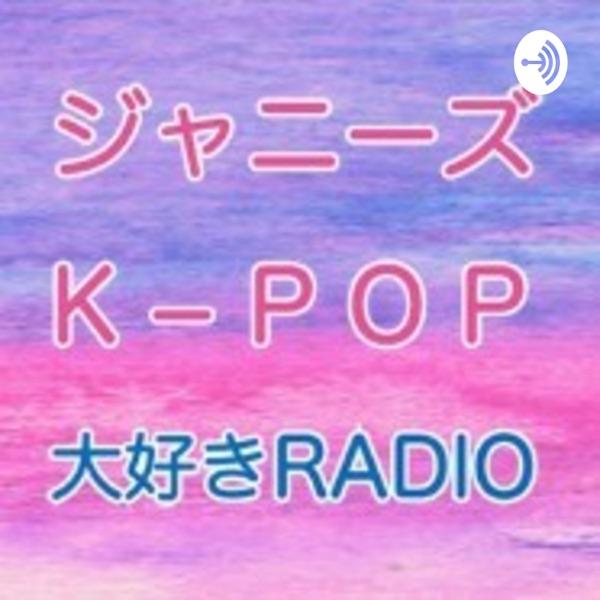 ジャニーズ・K-POP大好きRADIO