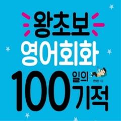왕초보 영어회화 100일의 기적(기초생활영어)