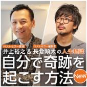 井上裕之×長倉顕太の人生相談 新『自分で奇跡を起こす方法』