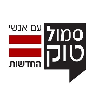 סמול טוק:החדשות