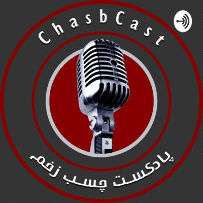Chasbcast | چسب زخم:Pouya Javidan | پویا جاویدان