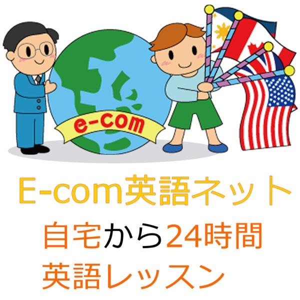 英語脳を刺激するEcomオンライン英会話ビデオマガジン(American culture編)