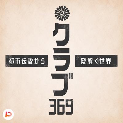 クラブ369 -都市伝説から紐解く世界-:PitPa, Inc.