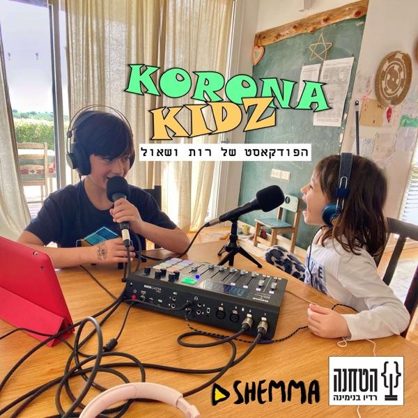 הפודקאסט של רות ושאול || KORONA KIDZ