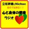 立松幹緒とNichoの自分でできる!心と身体の健康ラジオ