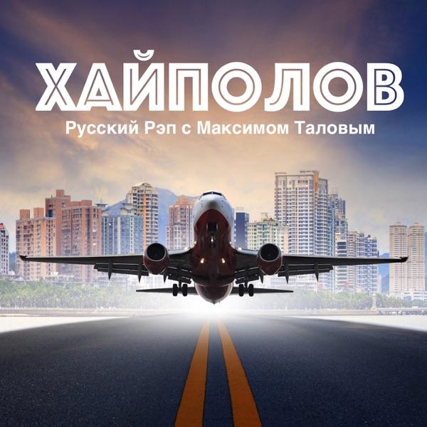 Хайполов   Русский Рэп   Rap   Хип-Хоп   Hip-Hop Музыка