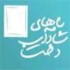 Namehhaye Shadabdokht | نامههای شادابدخت