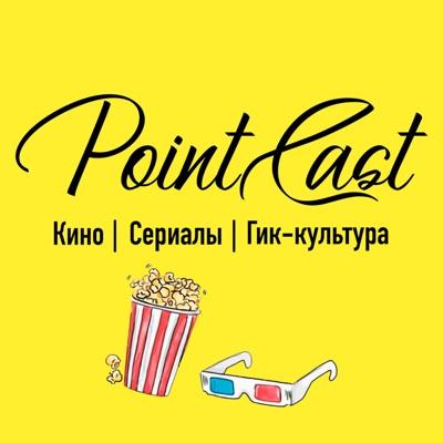 Поинткаст (POINTCAST)