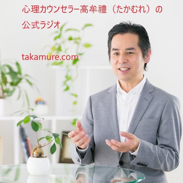 心理カウンセラー高牟禮(たかむれ)の公式ラジオ