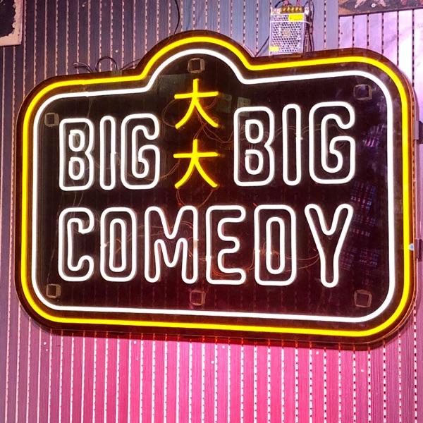 Big Big Comedy