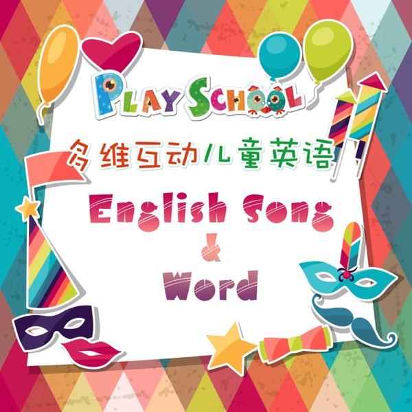 幼儿英文歌