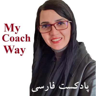 My Coach Way پادکست فارسی
