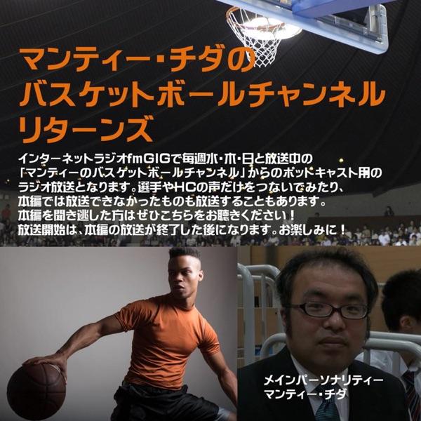 マンティー・チダのバスケットボールチャンネルリターンズ