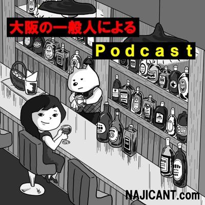 大阪の一般人によるPodcast:大阪の一般人によるPodcast