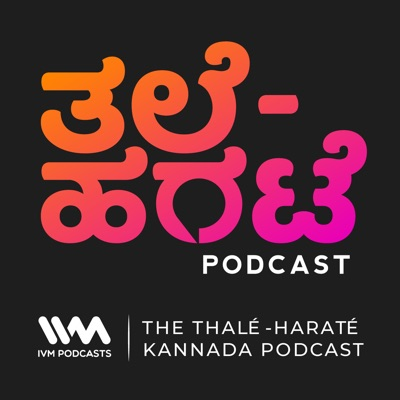 Thale-Harate Kannada Podcast:IVM Podcasts