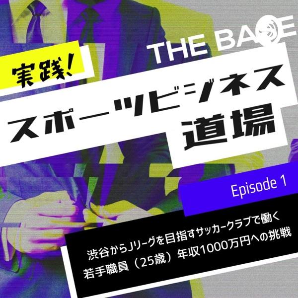 実践!スポーツビジネス道場 ~渋谷からJリーグを目指すサッカークラブで働く若手職員(25