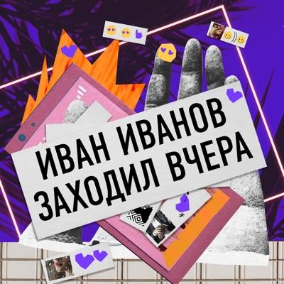 Иван Иванов заходил вчера:Badoo