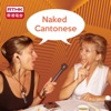 RTHK:Naked Cantonese