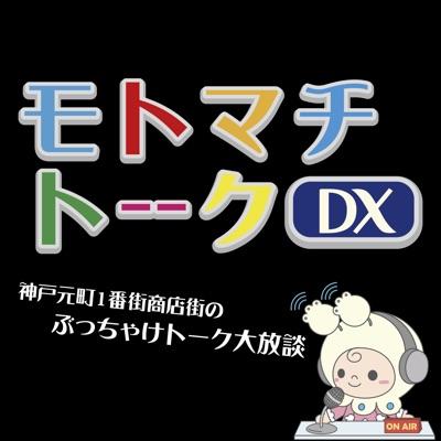 モトマチトークDX 第42回 オイル&ビネガー生田店長からのプレゼント 2018.1.16 OA