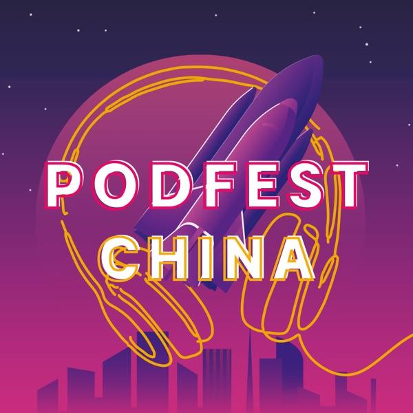 中文播客新起点 | PodFest China