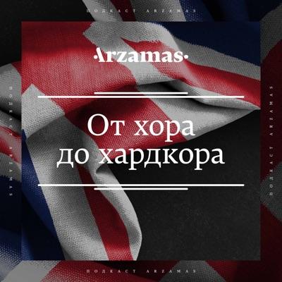 От хора до хардкора:Arzamas / Арзамас